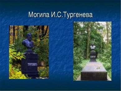 Могила И.С.Тургенева