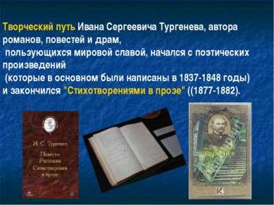 Творческий путь Ивана Сергеевича Тургенева, автора романов, повестей и драм, ...