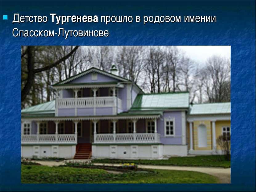 Детство Тургенева прошло в родовом имении Спасском-Лутовинове