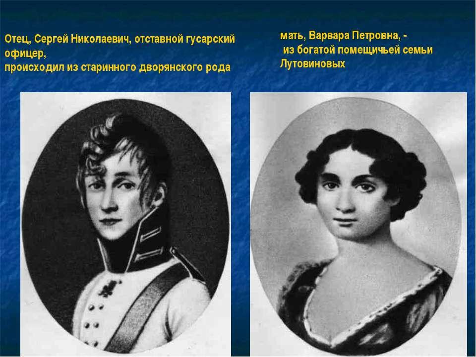 Отец, Сергей Николаевич, отставной гусарский офицер, происходил из старинного...