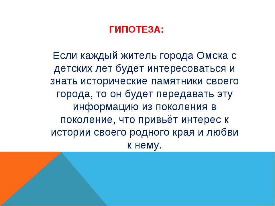 ГИПОТЕЗА: Если каждый житель города Омска с детских лет будет интересоваться ...
