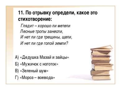 11. По отрывку определи, какое это стихотворение: Глядит – хорошо ли метели Л...