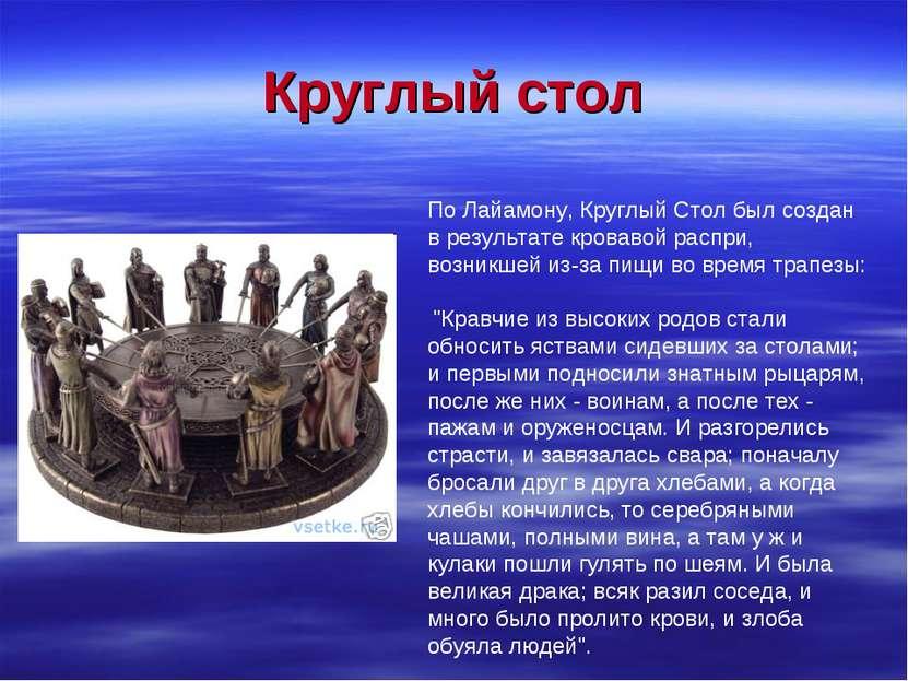 Круглый стол По Лайамону, Круглый Стол был создан в результате кровавой распр...