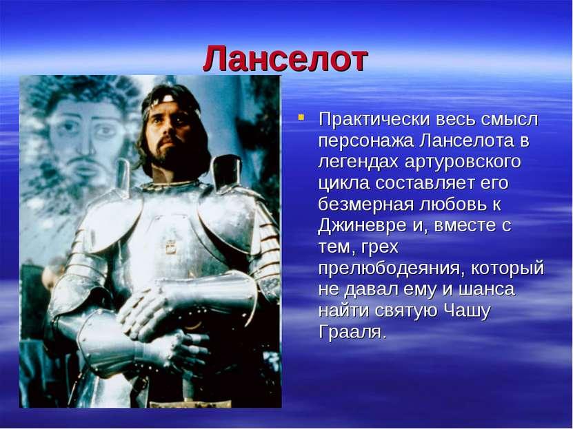 Ланселот Практически весь смысл персонажа Ланселота в легендах артуровского ц...