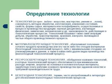 Определение технологии ТЕХНОЛОГИЯ (от греч . techne - искусство, мастерство, ...