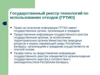 Право на получение информации ГРТИО имеют государственные органы, организации...
