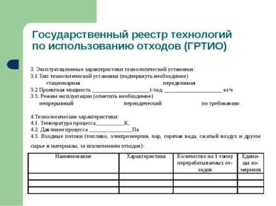 Государственный реестр технологий по использованию отходов (ГРТИО)
