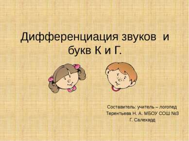 Дифференциация звуков и букв К и Г. Составитель: учитель – логопед Терентьева...