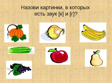 Назови картинки, в которых есть звук [к] и [г]?