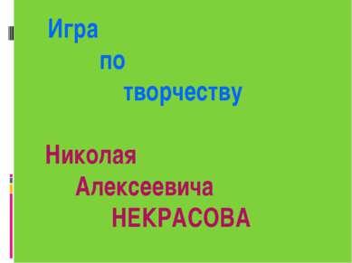 Игра по творчеству Николая Алексеевича НЕКРАСОВА