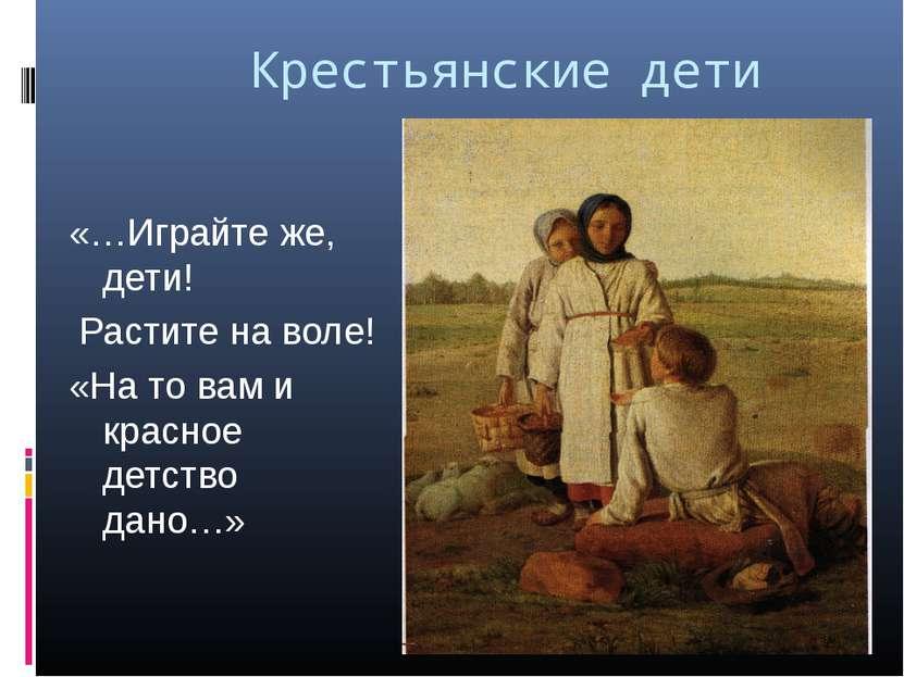 Крестьянские дети «…Играйте же, дети! Растите на воле! «На то вам и красное д...