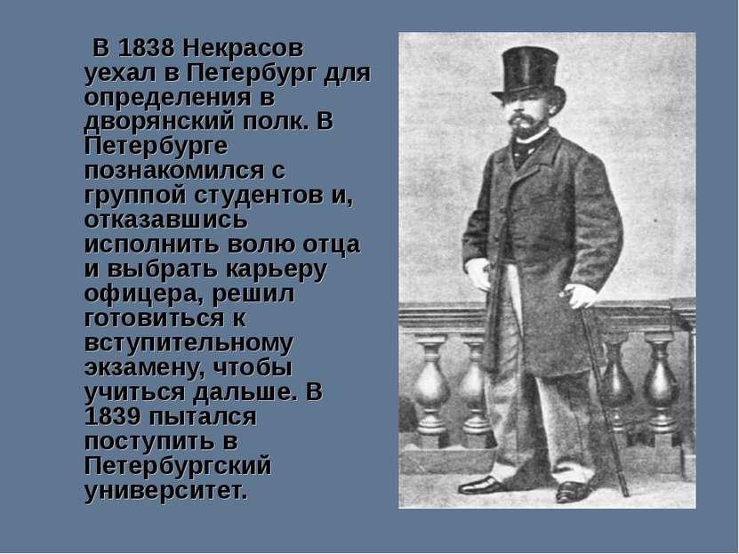 В 1838 Некрасов уехал в Петербург для определения в дворянский полк. В Петерб...