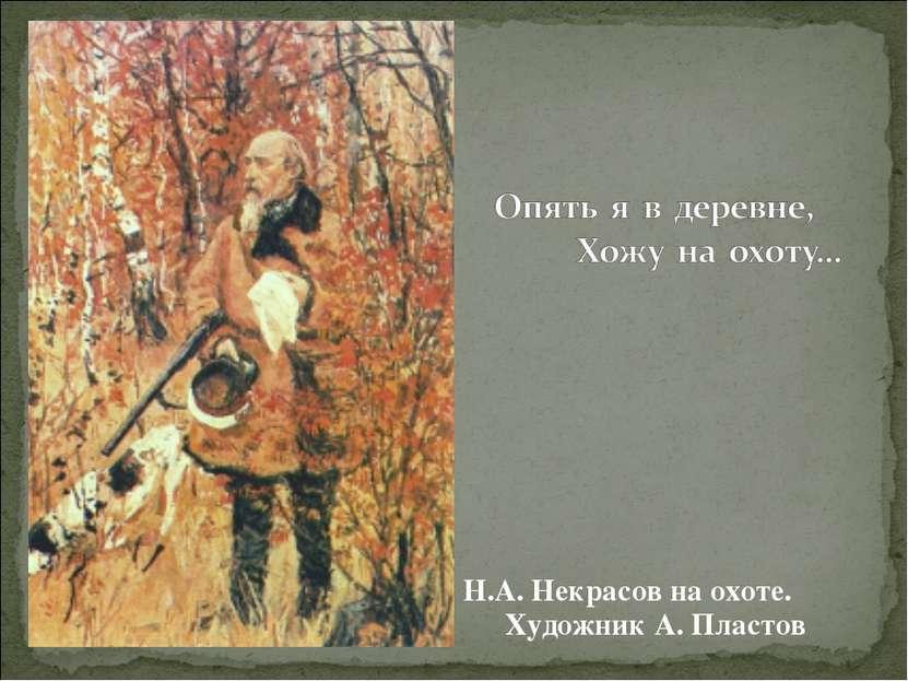 Н.А. Некрасов на охоте. Художник А. Пластов
