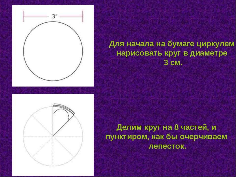 Для начала на бумаге циркулем нарисовать круг в диаметре 3 см. Делим круг на ...
