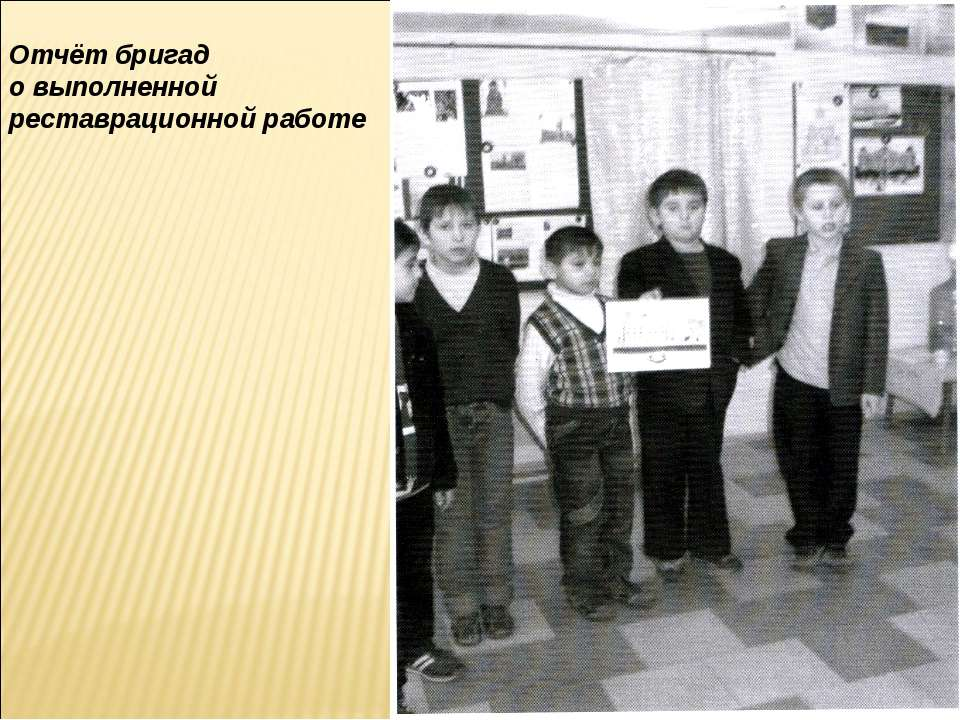 Отчёт бригад о выполненной реставрационной работе