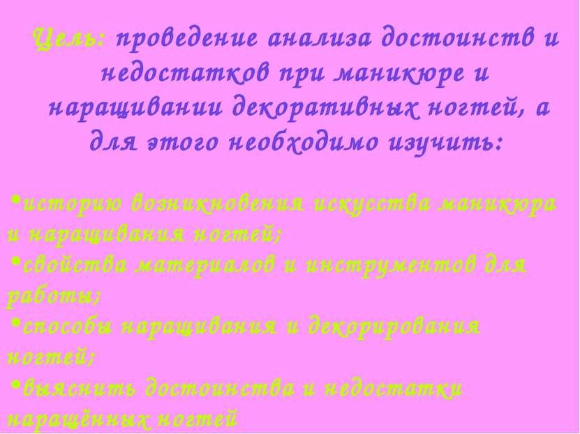 Цель: проведение анализа достоинств и недостатков при маникюре и наращивании ...