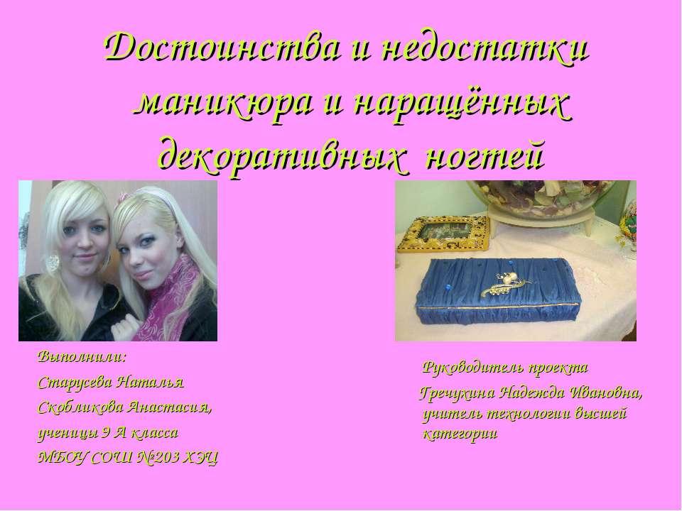 Достоинства и недостатки маникюра и наращённых декоративных ногтей Выполнили:...