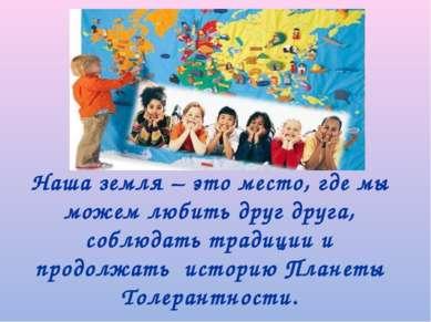 Наша земля – это место, где мы можем любить друг друга, соблюдать традиции и ...