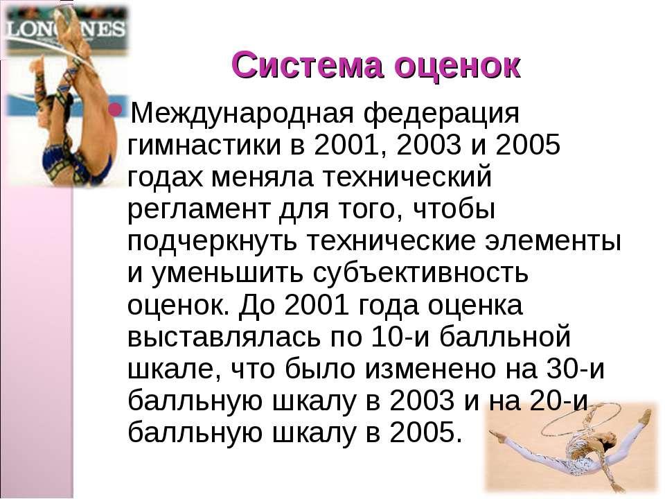 Система оценок Международная федерация гимнастики в 2001, 2003 и 2005 годах м...