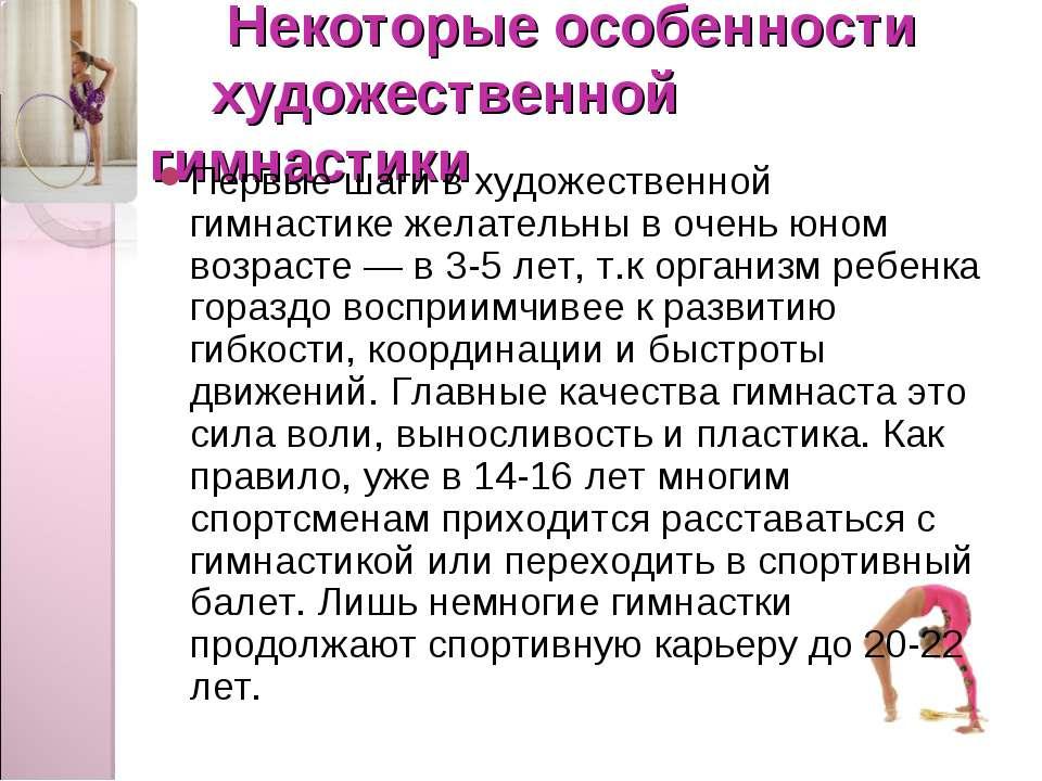 Некоторые особенности художественной гимнастики Первые шаги в художественной ...