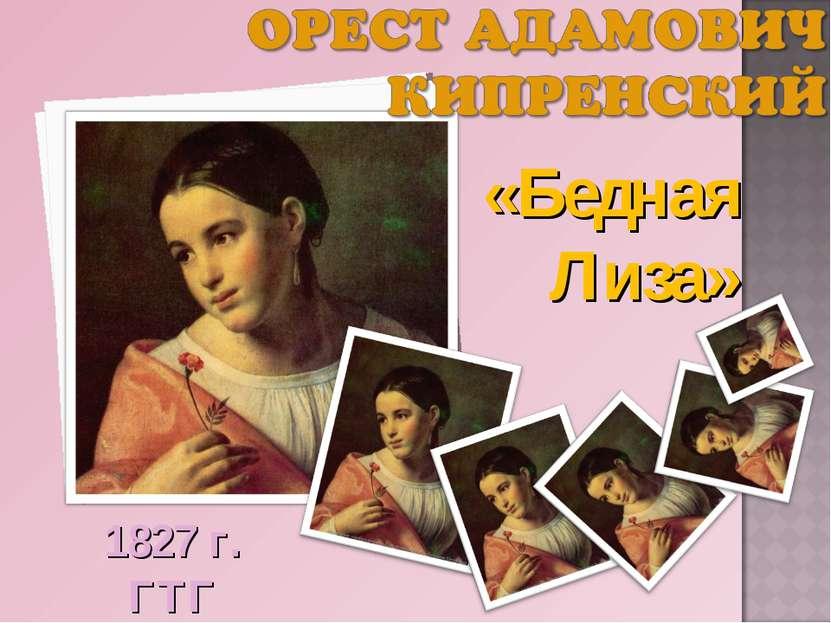 «Бедная Лиза» 1827 г. ГТГ