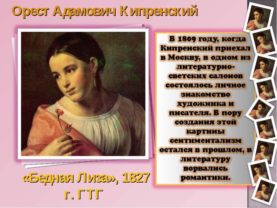 «Бедная Лиза», 1827 г. ГТГ Орест Адамович Кипренский
