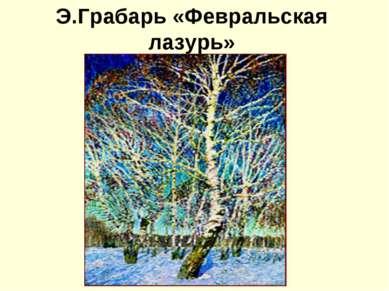 Э.Грабарь «Февральская лазурь»