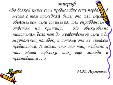 эпиграф «Во всякой книге есть предисловие есть первая и в месте с тем последн...
