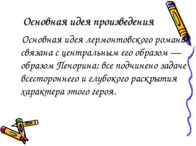 Основная идея произведения Основная идея лермонтовского романа связана с цент...
