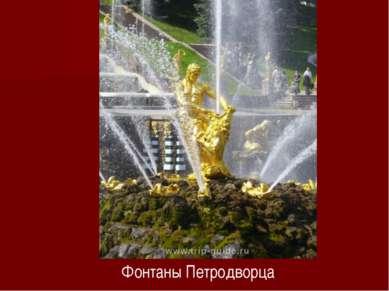 Фонтаны Петродворца