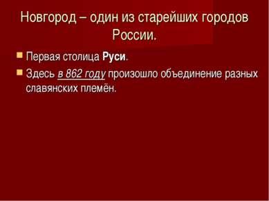 Новгород – один из старейших городов России. Первая столица Руси. Здесь в 862...