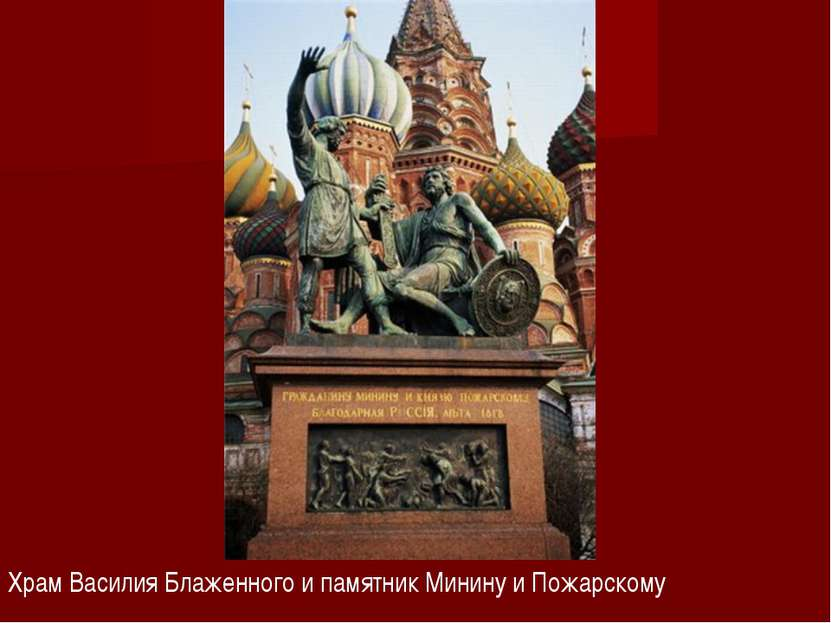 Храм Василия Блаженного и памятник Минину и Пожарскому