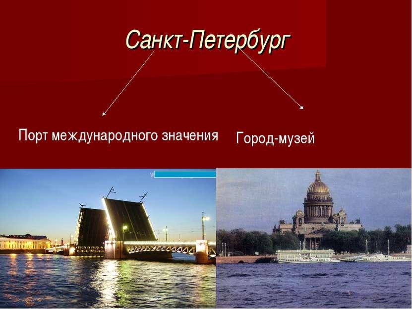 Санкт-Петербург Порт международного значения Город-музей