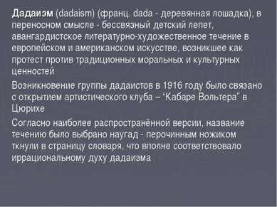 Дадаизм (dadaism) (франц. dada - деревянная лошадка), в переносном смысле - б...