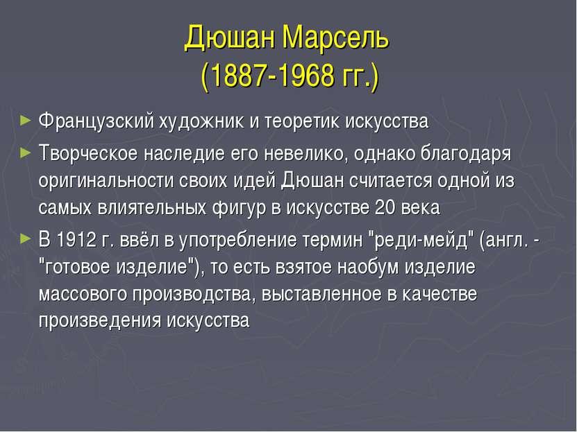 Дюшан Марсель (1887-1968 гг.) Французский художник и теоретик искусства Творч...