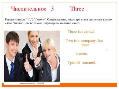 """Раньше считали """"1"""",""""2"""",""""много"""". Следовательно, число три стали применять вмес..."""