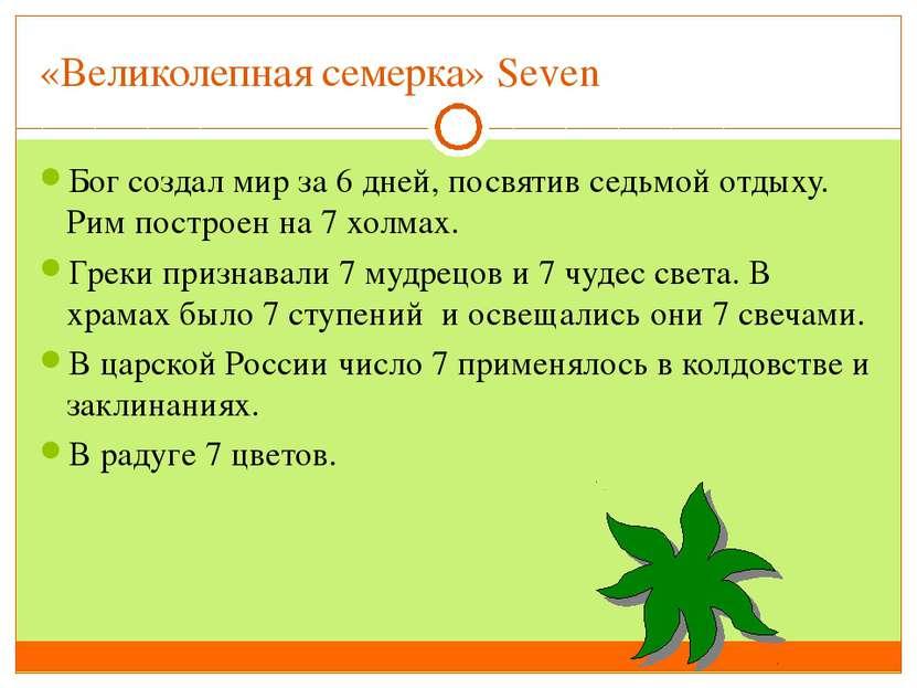 «Великолепная семерка» Seven Бог создал мир за 6 дней, посвятив седьмой отдых...