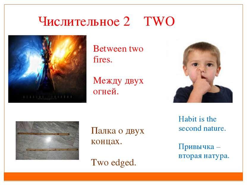 Числительное 2 TWO Between two fires. Между двух огней. Палка о двух концах. ...