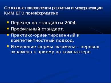 Основные направления развития и модернизации КИМ ЕГЭ по информатике Переход н...