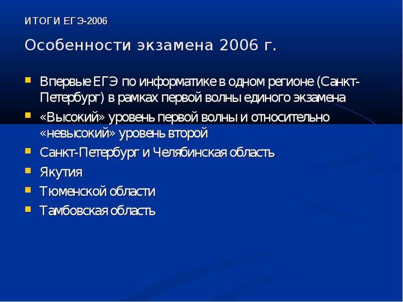 Впервые ЕГЭ по информатике в одном регионе (Санкт-Петербург) в рамках первой ...