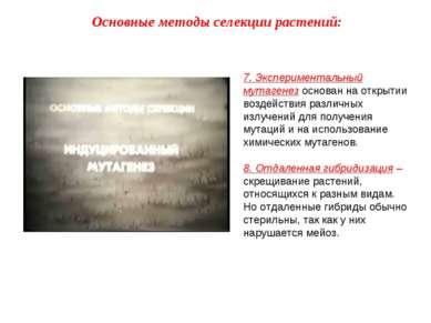 7. Экспериментальный мутагенез основан на открытии воздействия различных излу...