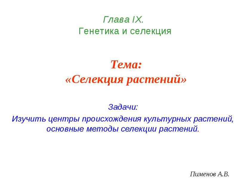 Тема: «Селекция растений» Задачи: Изучить центры происхождения культурных рас...