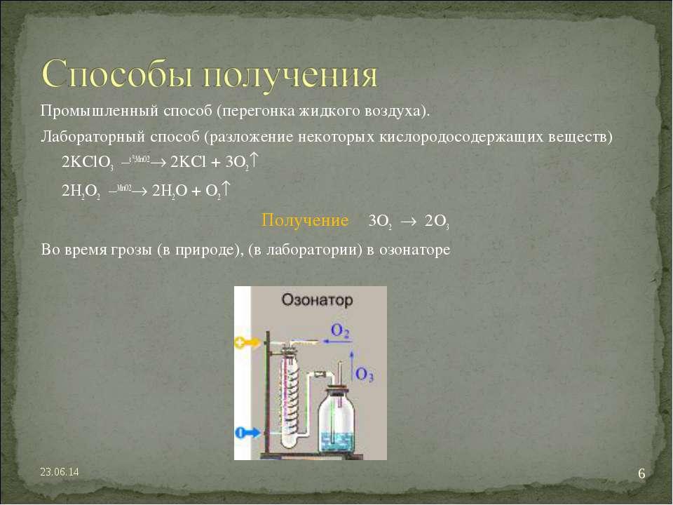 Промышленный способ (перегонка жидкого воздуха). Лабораторный способ (разложе...