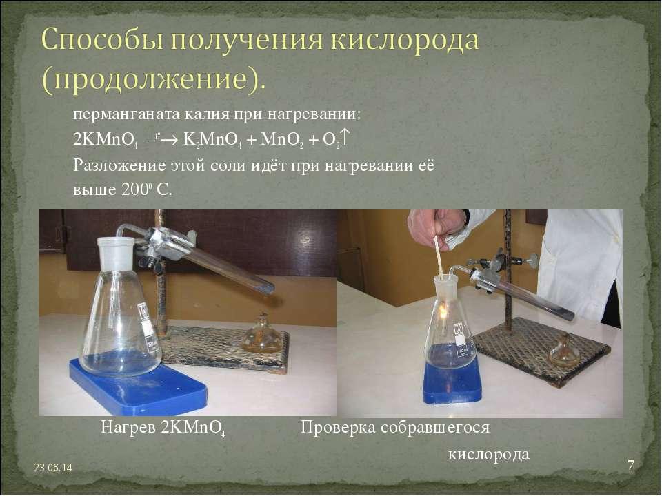перманганата калия при нагревании: 2KMnO4 –t K2MnO4 + MnO2 + O2 Разложение эт...