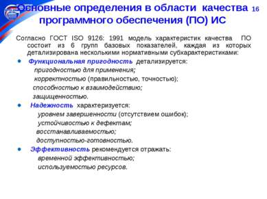 * Основные определения в области качества программного обеспечения (ПО) ИС Со...