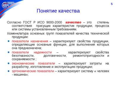 * Понятие качества Согласно ГОСТ Р ИСО 9000-2000 качество – это степень соотв...
