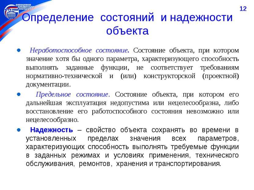 * Определение состояний и надежности объекта Неработоспособное состояние. Сос...