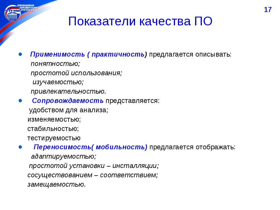 * Показатели качества ПО Применимость ( практичность) предлагается описывать:...
