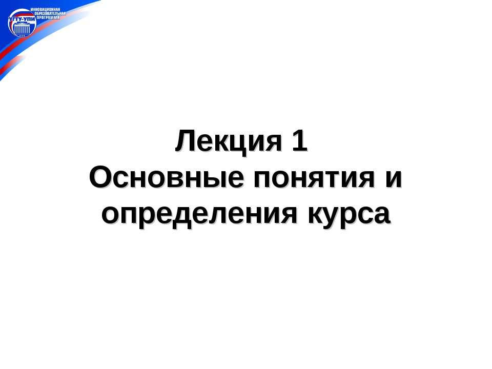 Лекция 1 Основные понятия и определения курса