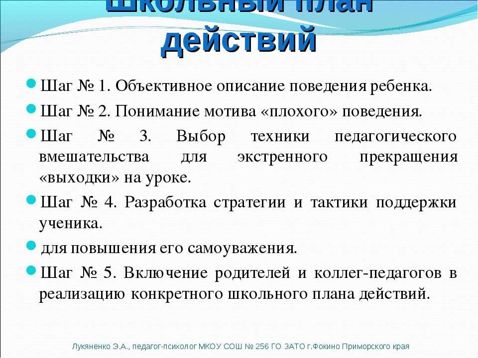 Школьный план действий Шаг № 1. Объективное описание поведения ребенка. Шаг №...